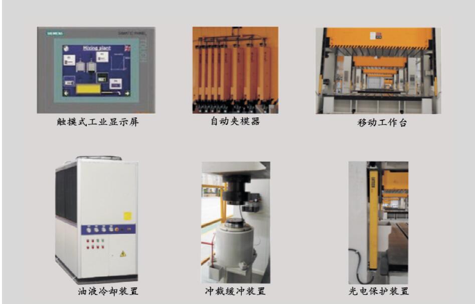 单动薄板拉伸液压机附属装置